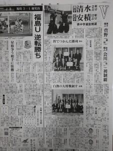福島民報の記事